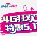 【福利来了】4G狂欢节,特惠5.17!