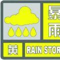 芜湖市发布暴雨黄色预警