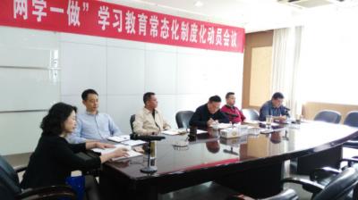 """芜湖市广播电视台召开""""两学一做""""学习教育常态化制度化动员会"""