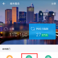 全国首家!芜湖市开通支付宝线上缴费医保