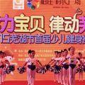 芜湖市首届少儿健身操大赛开赛