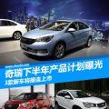 奇瑞下半年产品计划曝光 3款新车将接连上市