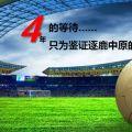 广告中心联合皖江明珠网带您一起激情世界杯 狂欢嘉年华