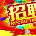 芜湖广电传媒集团2016年招聘启事