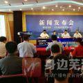 """2017年""""观致杯""""皖江青年科技创新创业大赛新闻发布会"""
