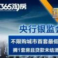 芜湖仅1家银行执行新政 最低首付20%