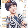 新视界画刊51期(一)