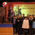 芜湖代表队在全国剑道锦标赛中取得突破