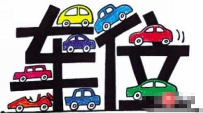 关于车位产权归属及办证问题 芜湖市住建委权威回复来了