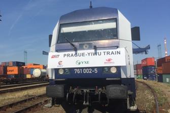 布拉格至义乌中欧班列首发