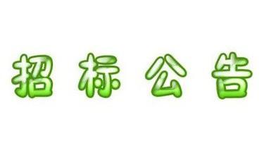 芜湖明远集团公司企业形象MV制作项目招标公告