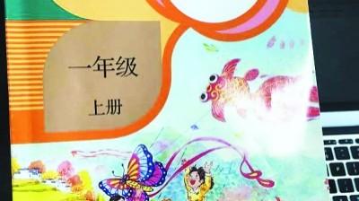 """安徽小学一年级《语文》教材""""变脸"""""""