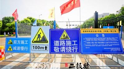 芜湖轨道交通1号线部分站点正式破土动工