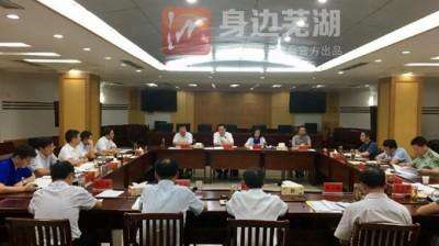 贺懋燮参加指导无为县委常委会专题民主生活会时说了啥?