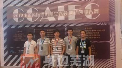钻石飞机选手入围首届中国通航大赛决赛