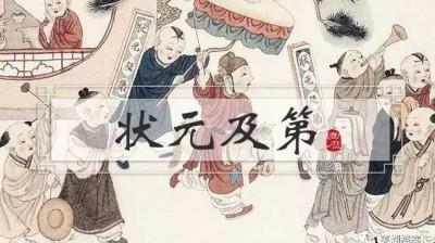 """芜湖历史上的""""状元郎"""":差一点成为驸马的繁昌状元""""周震炎"""""""