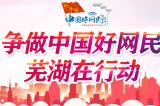 争做中国好网民 芜湖在行动