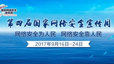 安徽省开展网络安全宣传周活动
