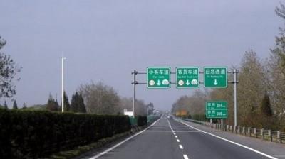 合芜高速主线国庆前恢复双向通车