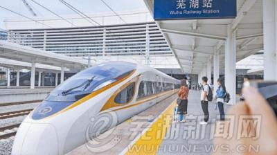"""""""复兴号""""列车首次停靠芜湖"""