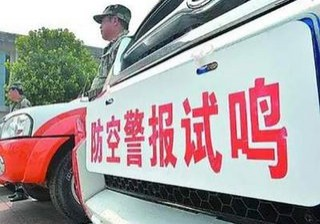 芜湖市防空警报试鸣通告