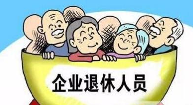 企业退休人员养老待遇认证本月底截止