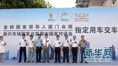 """芜湖骄傲!奇瑞汽车成为""""金砖国家领导人厦门会晤""""指定用车!!"""