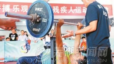 芜湖市首届残运会开幕