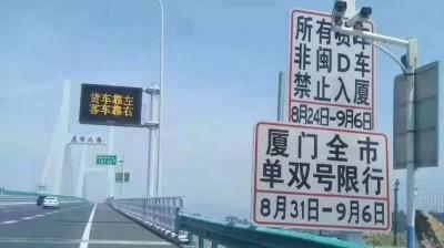 交警部门发布出行提示 金砖峰会期间厦门对外地车辆限行