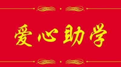 点赞!美籍华人爱心助学