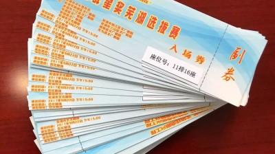 """【粉丝福利】""""安徽省第二届群星奖暨芜湖选拔赛展演""""门票,免费抢!抢!抢!"""