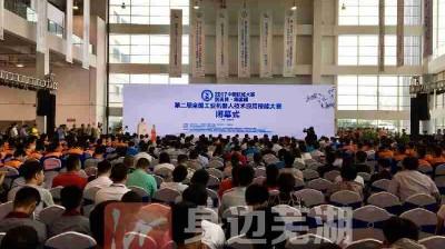 第二届全国工业机器人技术应用技能大赛 在芜闭幕
