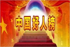 """9月份""""中国好人榜""""发布 安徽当选人数第一"""