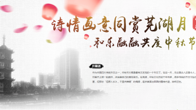诗情画意同赏芜湖月 和乐融融共度中秋节