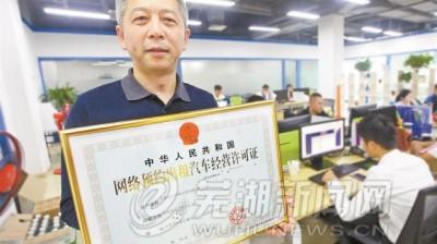 安徽首张地方网约车牌照落地芜湖
