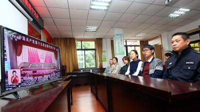芜湖各界干部群众收听收看十九大开幕会盛况
