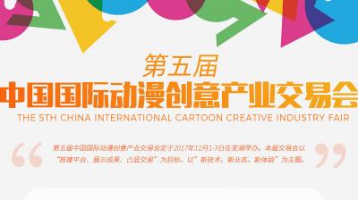 第五届中国国际动漫创意产业交易会