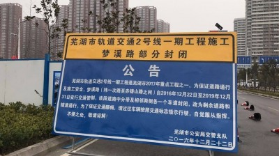 轨道交通1号线一期工程公告