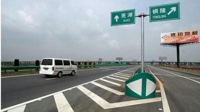 芜湖高速易堵点和绕行建议发布