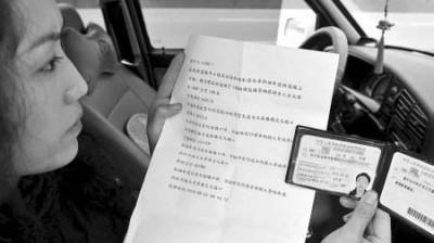 芜湖开出全省首例卖分罚单