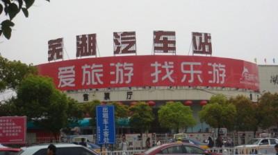 芜湖汽车站发布春运乘车提示