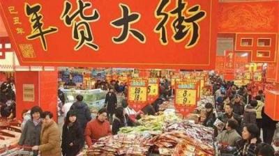 芜湖:年货变迁折射社会进步