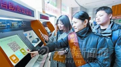"""芜湖汽车站为市民带来""""春运新体验"""""""