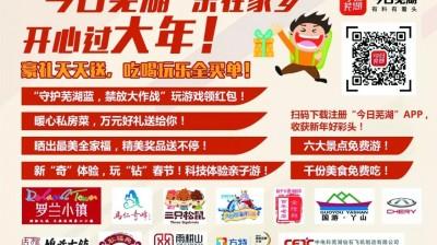 【网络中国节·春节】集五福算啥?全芜湖最有年味、最大红包的都在这里!!