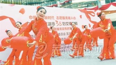 """芜湖启动2018年""""建设法治中国·巾帼在行动"""""""
