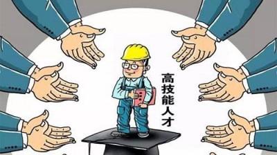 芜湖市对高技能人才再出补贴新政