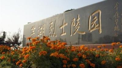 芜湖已知烈士有5430位 清明去哪祭奠英雄?