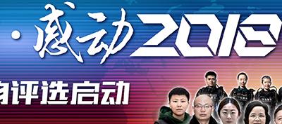 """""""中国网事·感动2018""""一季度评选"""