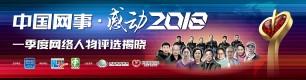 中国网事·感动2018