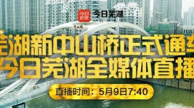 【直播回顾】芜湖新中山桥正式通车
